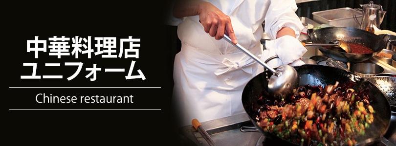 中国料理・中華ユニフォーム