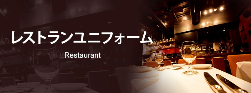 レストランユニフォーム