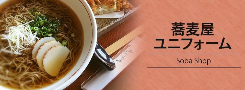 蕎麦(そば)屋ユニフォーム