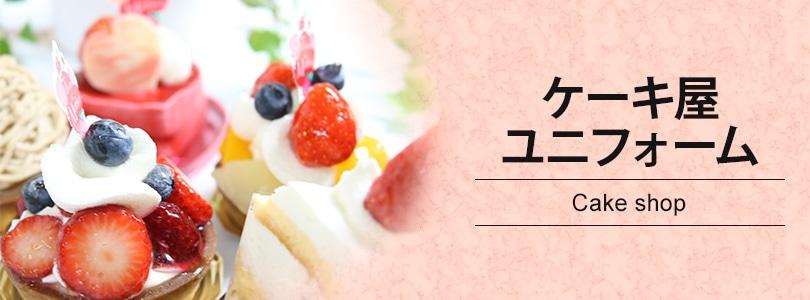 ケーキ屋ユニフォーム