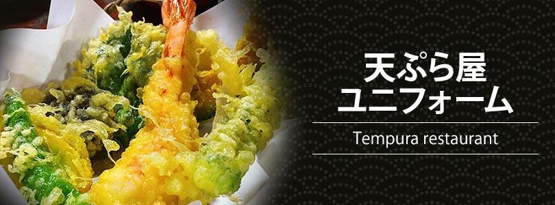 天ぷら屋ユニフォーム