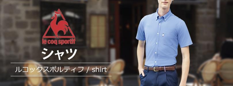 4ee07218990e25 ルコックスポルティフのシャツ|フードユニフォーム・飲食店制服の ...