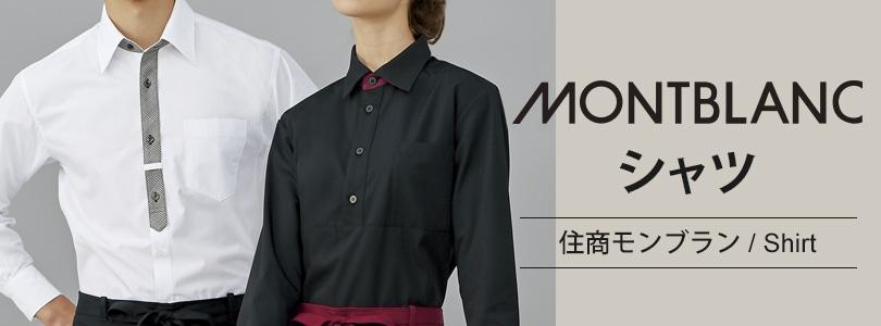d1dd0b20c76d73 住商モンブランのシャツ|フードユニフォーム・飲食店制服の【ユニコレ】