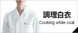 パンツとセットで揃える調理白衣