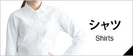 パンツとセットで揃えるシャツ