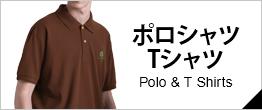 パンツとセットで揃えるポロシャツ・Tシャツ