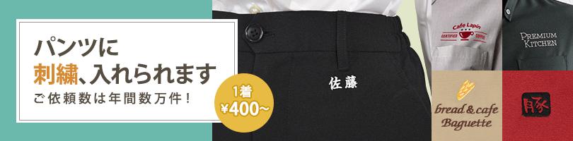 パンツに刺繍、入れられます。ご依頼件数は年間数万件!