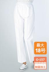 厨房・調理パンツ人気ランキング1位 レディストレパン(総ゴム)[KAZEN製品] 810-40