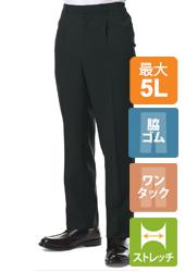 メンズパンツ人気ランキング2位 ストレッチパンツ[男女兼用][チトセ製品] AS6801