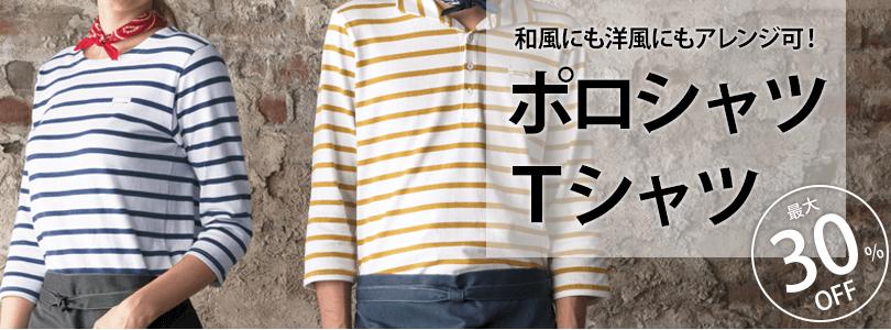 和風にも洋風にもアレンジ可のポロシャツ・Tシャツ