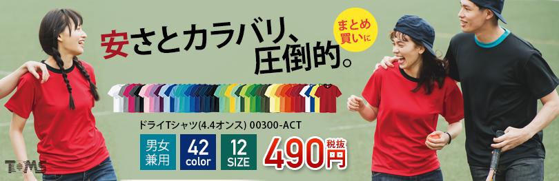 価格とカラバリ、圧倒的!ドライTシャツ(4.4オンス) 00300-ACT