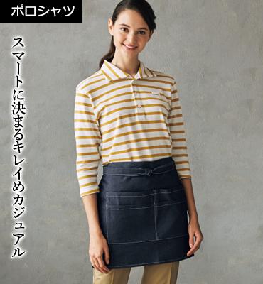 ポロシャツ スマートに決まるキレイめカジュアル