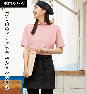 ポロシャツ 差し色のピンクで華やかさをプラス