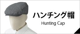 セット買いがおすすめの関連商品 ハンチング帽