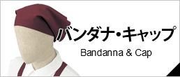 セット買いがおすすめの関連商品 バンダナ・キャップ