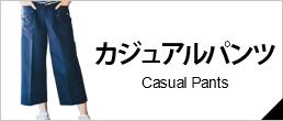 セット買いがおすすめの関連商品 カジュアルパンツ