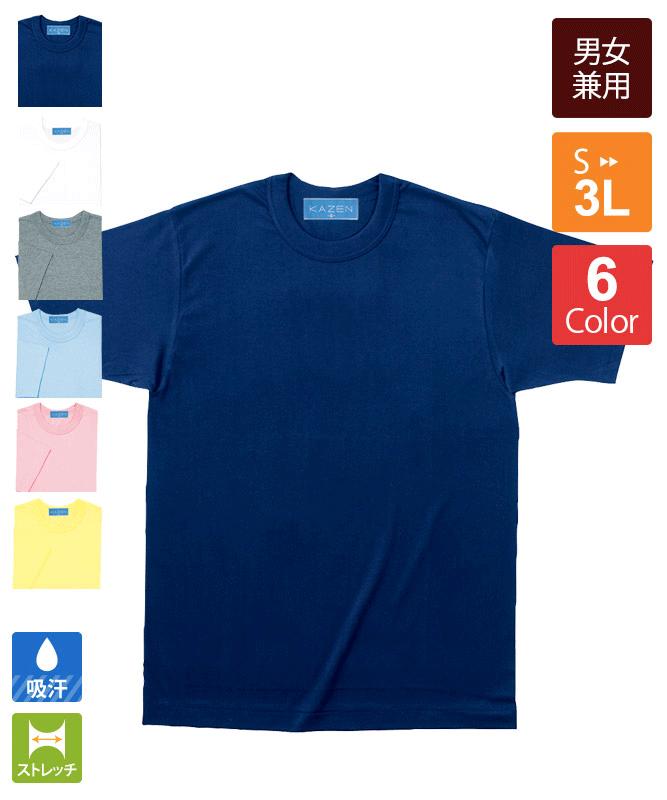 刺繍が映えるTシャツ Tシャツ半袖[男女兼用][KAZEN製品] 233