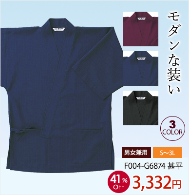 おすすめの作務衣・甚平 ジンベイ[男女兼用][チトセ製品] G6874