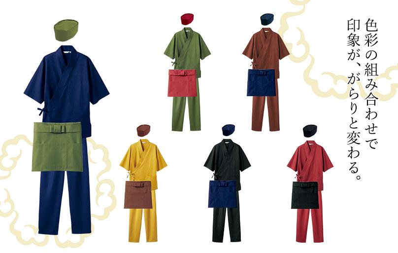 おすすめの作務衣・甚平 色彩の組合せで印象が、がらりと変わる。