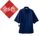 はっぴ7分袖[男女兼用][住商モンブラン製品] 3