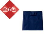 腰下前掛[男女兼用][住商モンブラン製品] 9-5