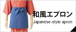 作務衣・甚平とセットで揃えるアイテム 和風エプロン