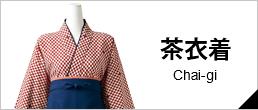 作務衣・甚平とセットで揃えるアイテム 茶衣着