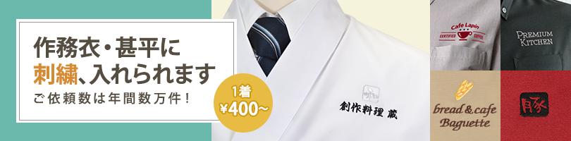 作務衣・甚平に刺繍、入れられます。ご依頼件数は年間数万件!
