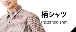 シャツをタイプ別で探す 柄シャツ