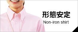 シャツをタイプ別で探す 形態安定