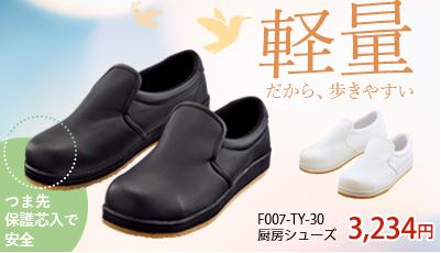 軽量だから、歩きやすい 厨房シューズ(つま先保護芯入り)[住商モンブラン製品] TY-30