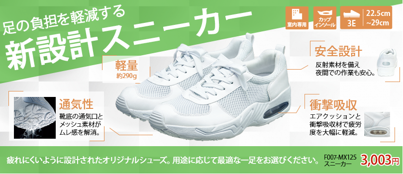 足の負担を軽減する新設計スニーカー。疲れにくいように設計されたオリジナルシューズ。用途に応じて最適な一足をお選びください。 スニーカー(エア・ヒモタイプ)[男女兼用][KAZEN製品] MX125