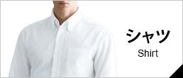 フォーマル・ベストとセットで揃えるシャツ