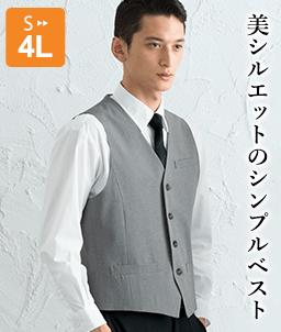 美シルエットのシンプルベスト ベスト[男子][チトセ製品] AS8069