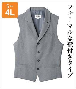 フォーマルな襟付きタイプ ベスト[男子][チトセ製品] AS8067