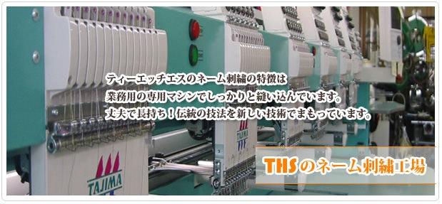 THSのネーム刺繍工場