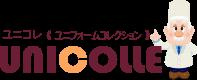 【ユニコレ】飲食店ユニフォームの通販・販売