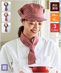 カチオンストライプスカーフ[KAZEN製品] APK498-S