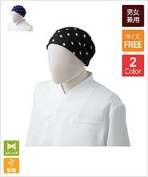 バンダナキャップ[チトセ製品] >AS8001