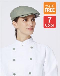 ハンチング帽[チトセ製品] AS7806