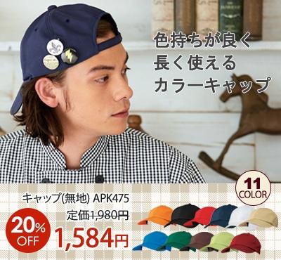キャップ(無地)[KAZEN製品] APK475