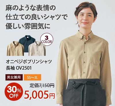 オニベジポプリンシャツ長袖[男女兼用][住商モンブラン製品]OV2501