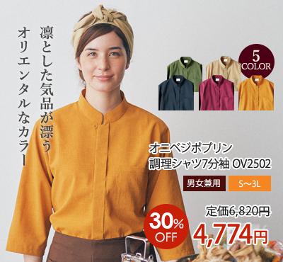 オニベジポプリン調理シャツ7分袖 OV2502