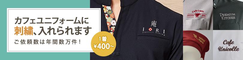 シャツに刺繍、入れられます。ご依頼件数は年間数万件!