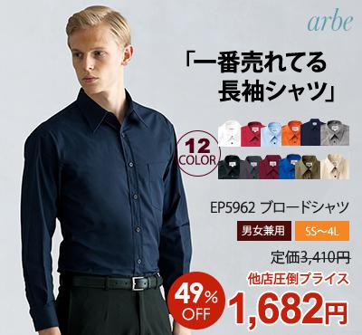 一番売れてる長袖シャツ