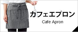 カフェに欠かせないエプロン