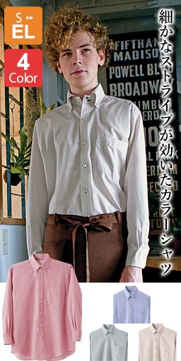 細やかなストライプが効いたカラーシャツ