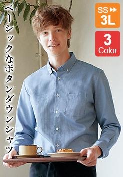 ベーシックなボタンダウンシャツ