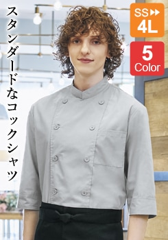 スタンダードなコックシャツ