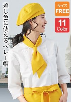 差し色に使えるベレー帽